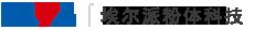 山东埃尔派粉体科技股份有限公司 Logo